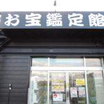 お宝鑑定館 苫小牧店の公式ホームページオープン!