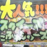 スクイーズ&もこふわシリーズコーナー!