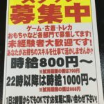 お宝鑑定館苫小牧店でアルバイト募集中!