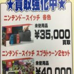 Nintendo Switch買取強化中ですー!(✿╹◡╹)ノ