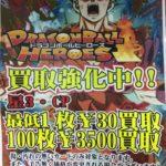 ドラゴンボールヒーローズ買取キャンペーン実施中!!
