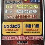お宝10連ガラ!!