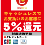 キャッシュレス・消費者還元事業!