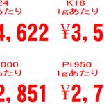 本日の金・プラチナ買取情報!!