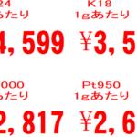 本日の金・プラチナ買取り情報!