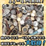 腕時計1g=1円買取!