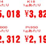 本日の金、プラチナ買取情報!!