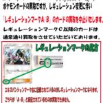 ポケモンカードの買取変更のお知らせ